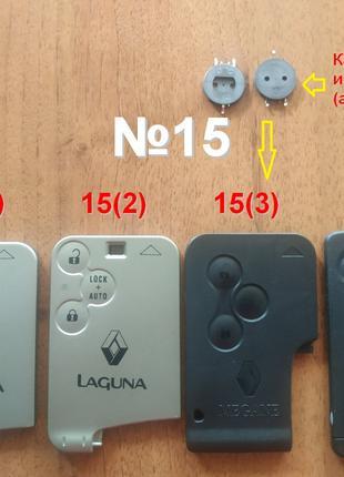 (№15) Корпус ключа карты 2-3-4 кнопки Renault Laguna Scenic Megan