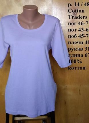 Р 14 / 48-50 стильная базовая лиловая футболка с рукавом по ло...
