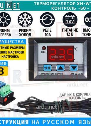 Термостат -55+110°С 12В терморегулятор термореле 1321 термодат...