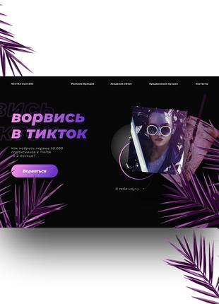 Создание сайтов / разработка сайта / веб-дизайн