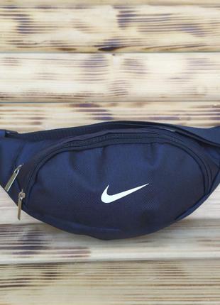 Поясная сумка Сумка на пояс Бананка молодежная Найк темно-синяя