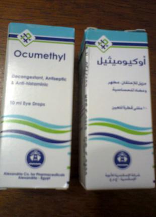 Капли для глаз Окуметил /Египет/