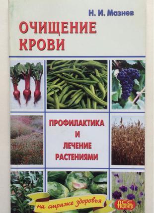 Книга « Очищение крови. Профилактика и лечение растениями»