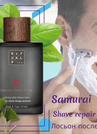 Лосьон после бритья для мужчин от Rituals
