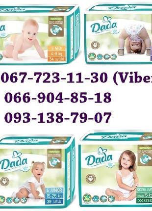 Памперсы Подгузники Dada Дада Extra soft 3, 4, 5, 6 НОВЫЕ!