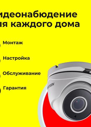 """Установка системы видеонаблюдения """"под ключ"""""""