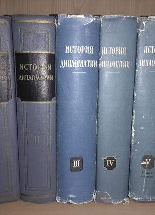 История дипломатии в 5-ти томах(6 книг)
