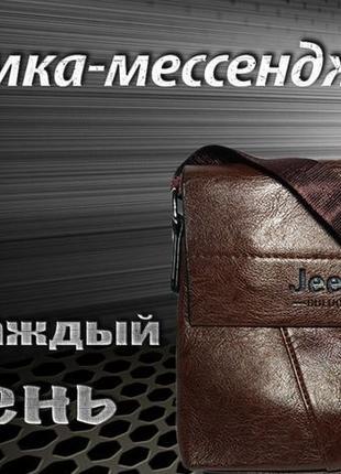 Стильная мужская кожаная сумка Jeep