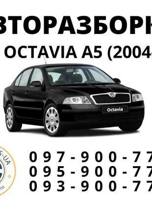 АКПП автоматическая коробка передач SKODA OCTAVIA 2 A5 DSG 2.0...