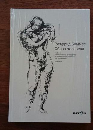 Образ человека. Учебник и практическое руководство...  Баммес Г.