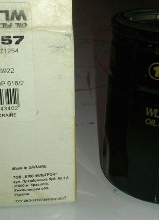 Фильтр масляный WL7257 WIX