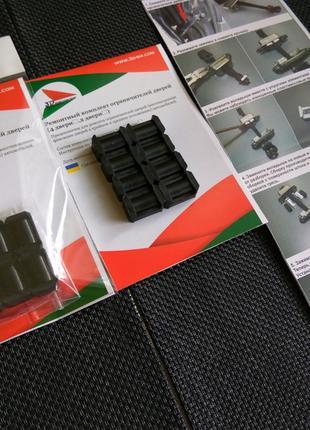 Ограничитель дверей+Смазка+Пластины, сухари, фиксаторы, ремкомпле