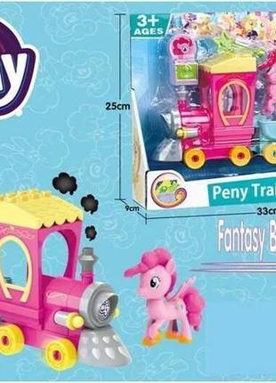 Детский игровой набор Конструктор Пони My Little Pony паровоз ...