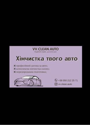 Хімчистка твого авто. Акція | 1399грн(Повна хімчистка)