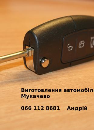 Виготовлення автомобільних ключів, Мукачево