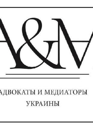 Консультация адвоката по семейным вопросам в г. Харьков. Наследст