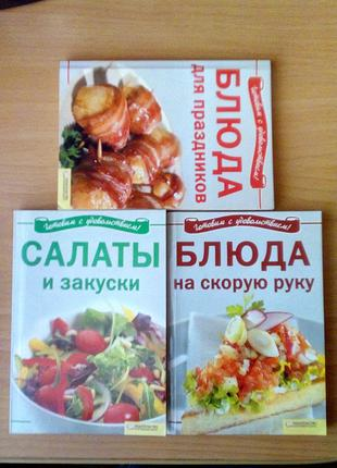 Комплект книг по кулинарии (3 шт.)
