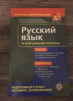 Русский язык книга
