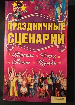 книга праздничные сценарии и тосты