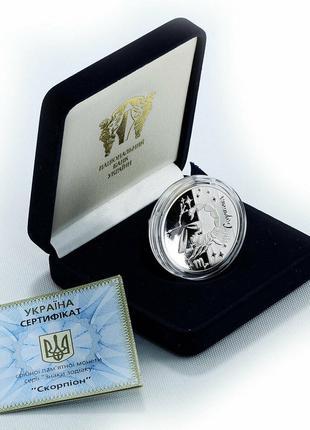 "Серебряная монета ""Скорпион"""