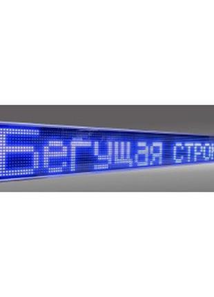 """LED вывеска """"Бегущая строка"""" 100*20 синяя"""