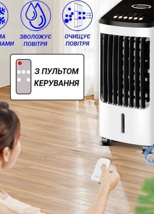 Мобильный кондиционер увлажнитель до 20м2