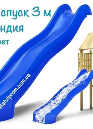 Горка для детских площадок Hapro 3 м. (Синяя)