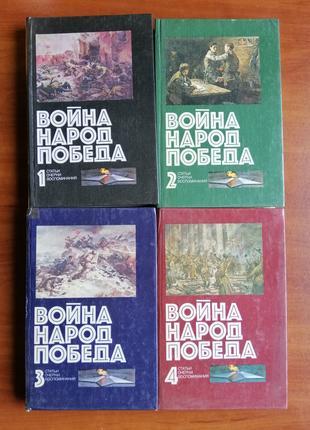 Книги Война, народ, победа. 4 тома