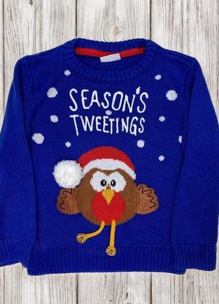 Новогодний свитер на 1,5 - 2 года
