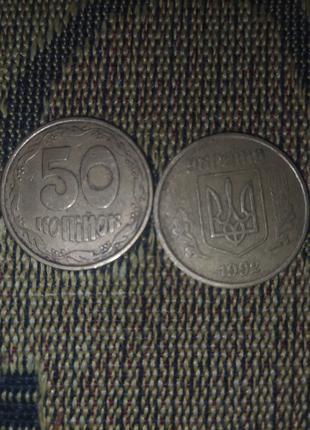 Продам две монеты по 50кп 1992 года