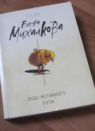 Знак истинного пути авт. Е. Михалкова