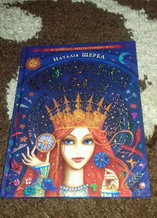 Королева часу. Від автора Часодіїв