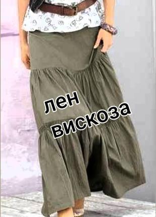 Красивая юбка в пол,цвет хаки,лен,