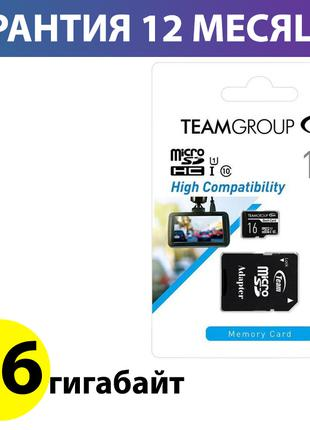 Карта памяти micro SD 16 Гб класс 10 Team, Dash Card + SD адап...