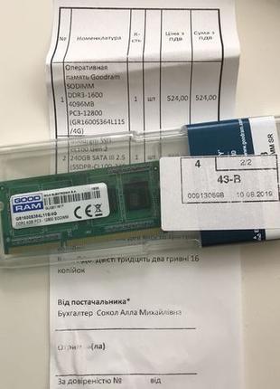 Оперативная память ddr3 4gb 1600 (для ноутбуков и пк)