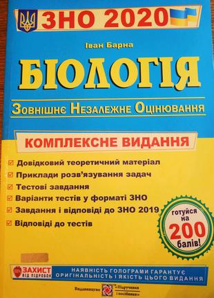 ЗНО біологія 2020 Барна