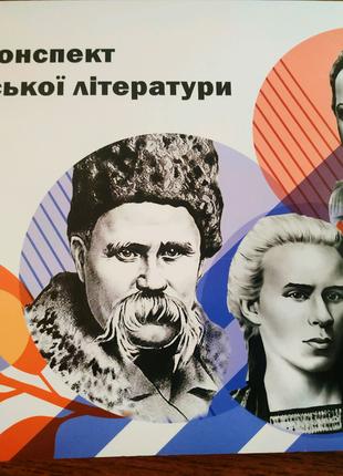 Конспект з української літератури Анна Качмар
