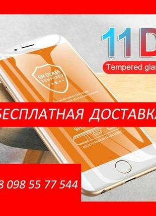 Защитное стекло 5D 5Д / 10D на Айфон iPhone 6/6s/6s/7/7+/8/8+/...