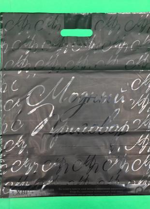 """Пакеты с вырубной ручкой(42*50+3)""""Модный приговор"""" ХВГ (25 шт)"""