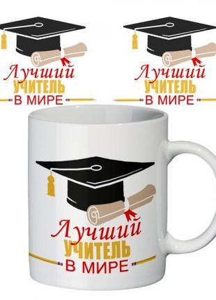 Чашка с принтом 65101 Лучший учитель в мире
