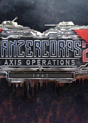 Panzer Corps 2: Axis Operations - 1942 ключ активации ПК