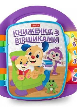 Музыкальная книжечка со стишками Fisher-Price на украинском с ...