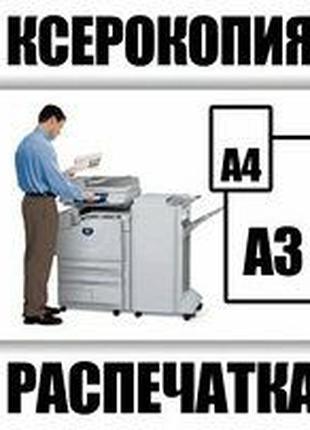 Ксерокопирование, распечатка, ксерокс