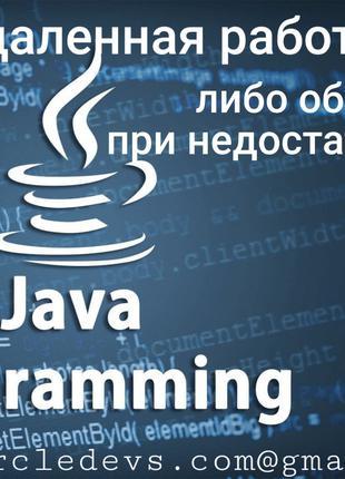 Обучение Java Spring SQL и работа Circledevs удаленно
