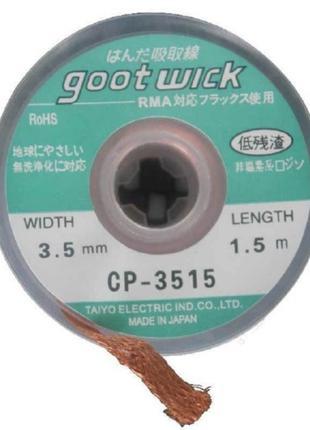 Оплетка для выпайки, удаления припоя 1.5м х 3.5мм 3515