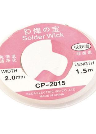 Оплетка для выпайки, удаления припоя 1.0м х 2.0мм