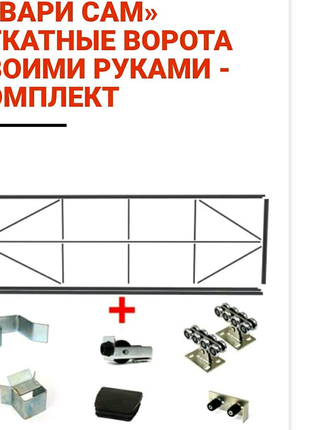 Продам комплект откатных и распашных ворот из Т-образного профиля