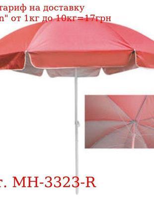 Зонт пляжный d3, 0м спицы карбон, серебро MH-3323-R