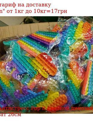 Антистресс Pop it цветной динозавр, квадрат 26см