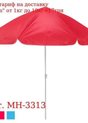 """Зонт пляжный d2.5м система """"Ромашка"""" MH-3313 (10шт)"""